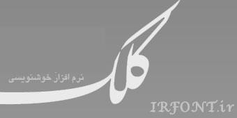 نرم افزار کلک/ایران فونت www.irfont.ir